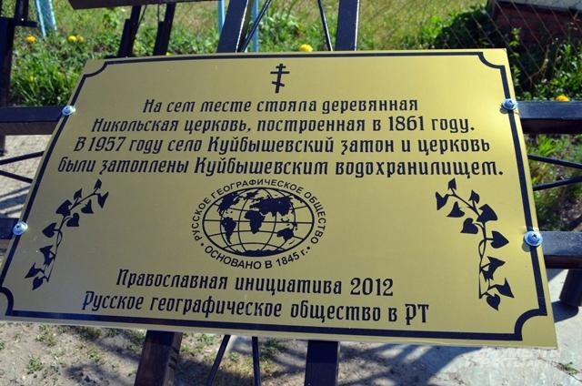 На памятной табличке краткая информация о храме