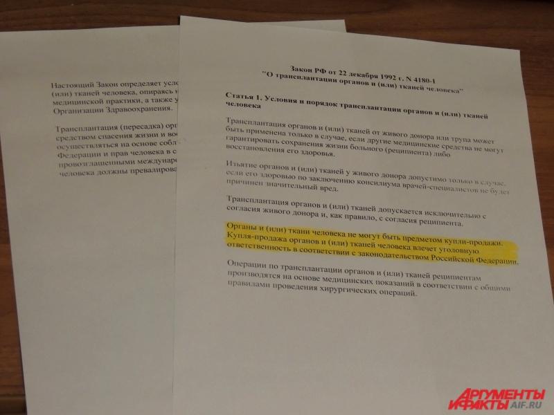Покупка и продажа человеческих органов в России запрещена законом.