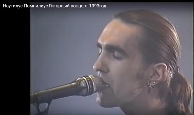 Лидер группы «Nautilus Pompilius» Вячеслав Бутусов, 1993 год.