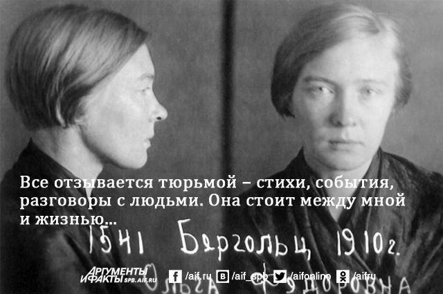 Имя Ольги Берггольц знают все петербуржцы.