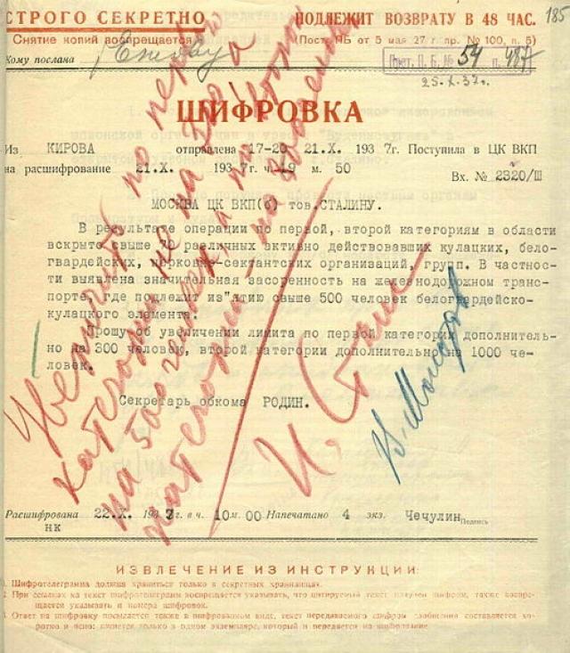 Виза Сталина на шифровке с просьбой увеличить лимит на расстрелы.