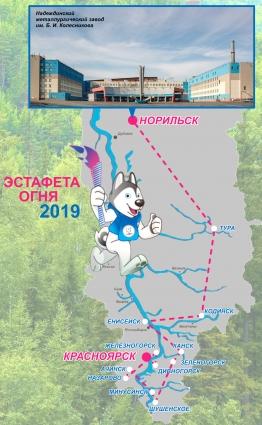 Маршрут эстафеты огня Универсиады-2019.