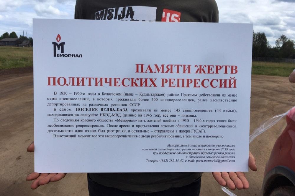 Такую табличку волонтёры хотели установить в посёлке Велва-Базе.