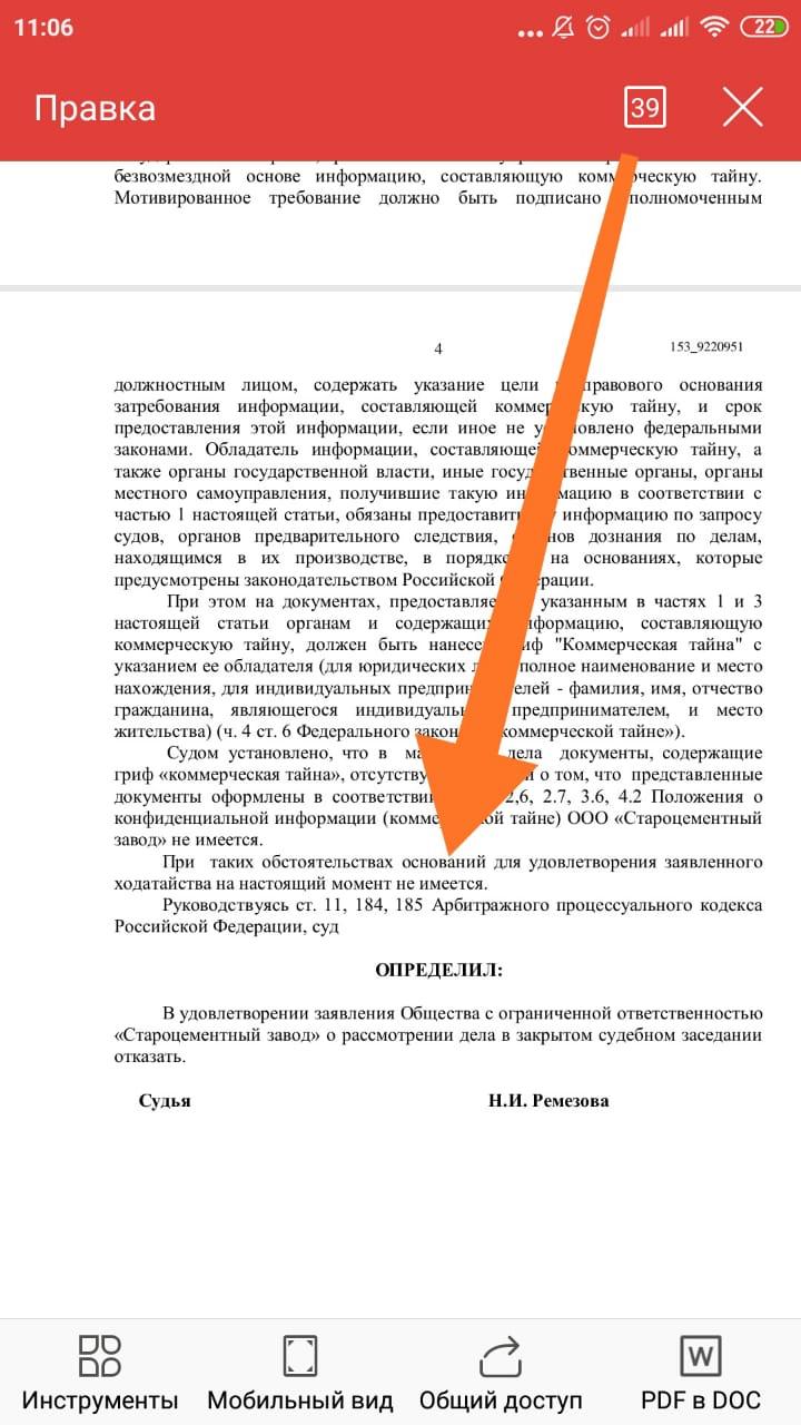 Суд отказался рассматривать дело СЦЗ в режиме секретности.