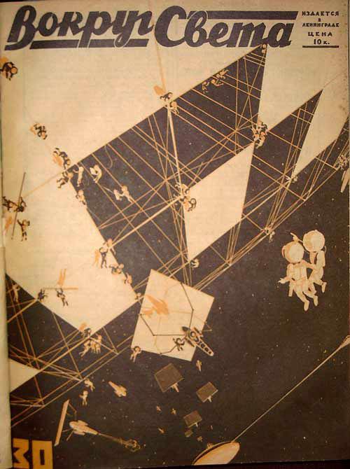 «Вокруг света», 1930 год