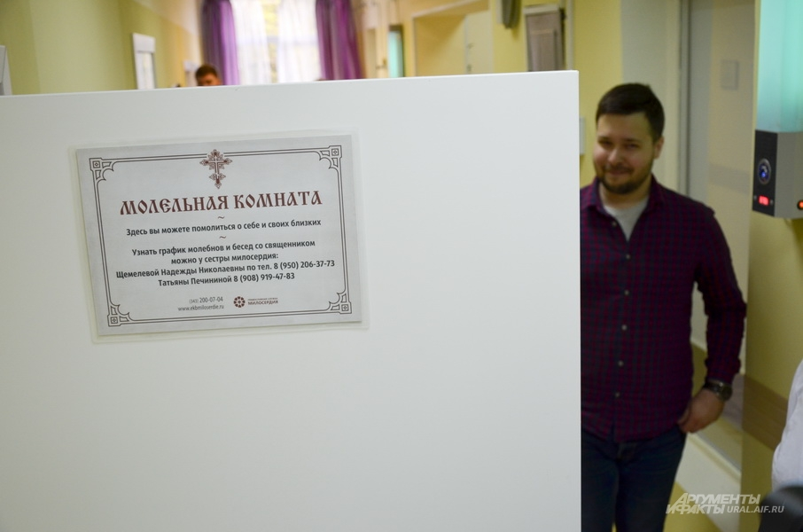 Руслан Соколовский посетил екатеринбургский хоспис