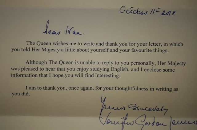 Письмо из Букингемского дворца.