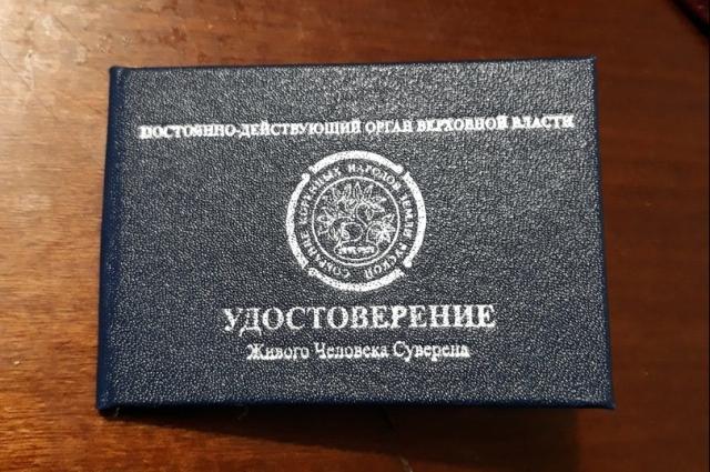 Удостоверение «суверена» для «Граждан СССР» - тоже документ.