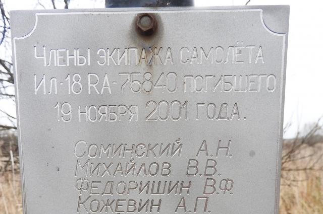 Памятная табличка на месте падения самолёта