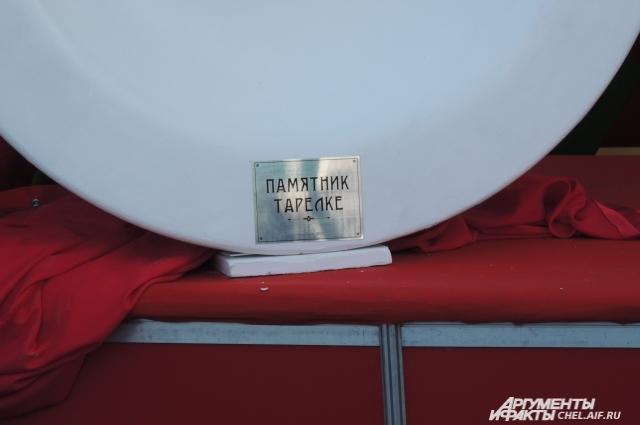 Первый в мире памятник тарелке