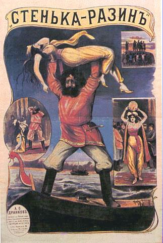 Рекламную афишу фильма нарисовал петербургский художник Поль Ассатуров.
