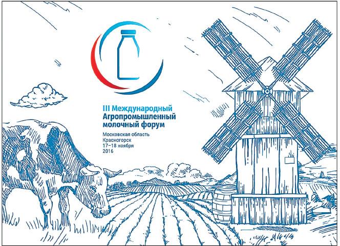 III Международный агропромышленный молочный форум