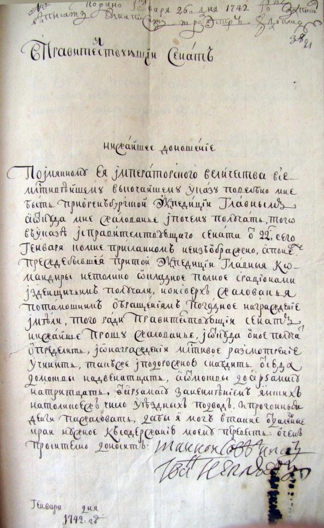 Нижайшее донесение Ивана Неплюева.