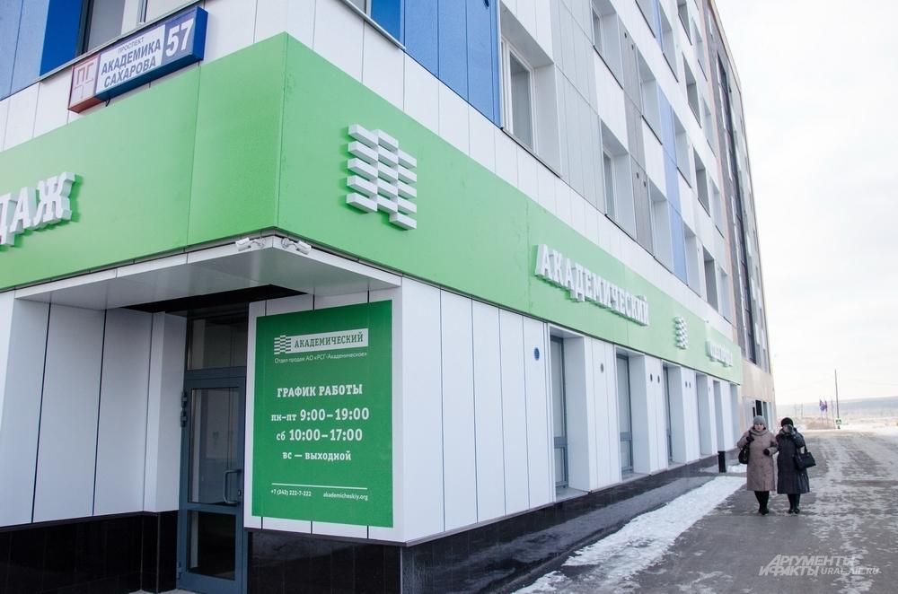 Главный офис отдела продаж «Академический» переехал в новое здание ближе к Преображенскому эко-кварталу, на улицу Академика Сахарова, 57.
