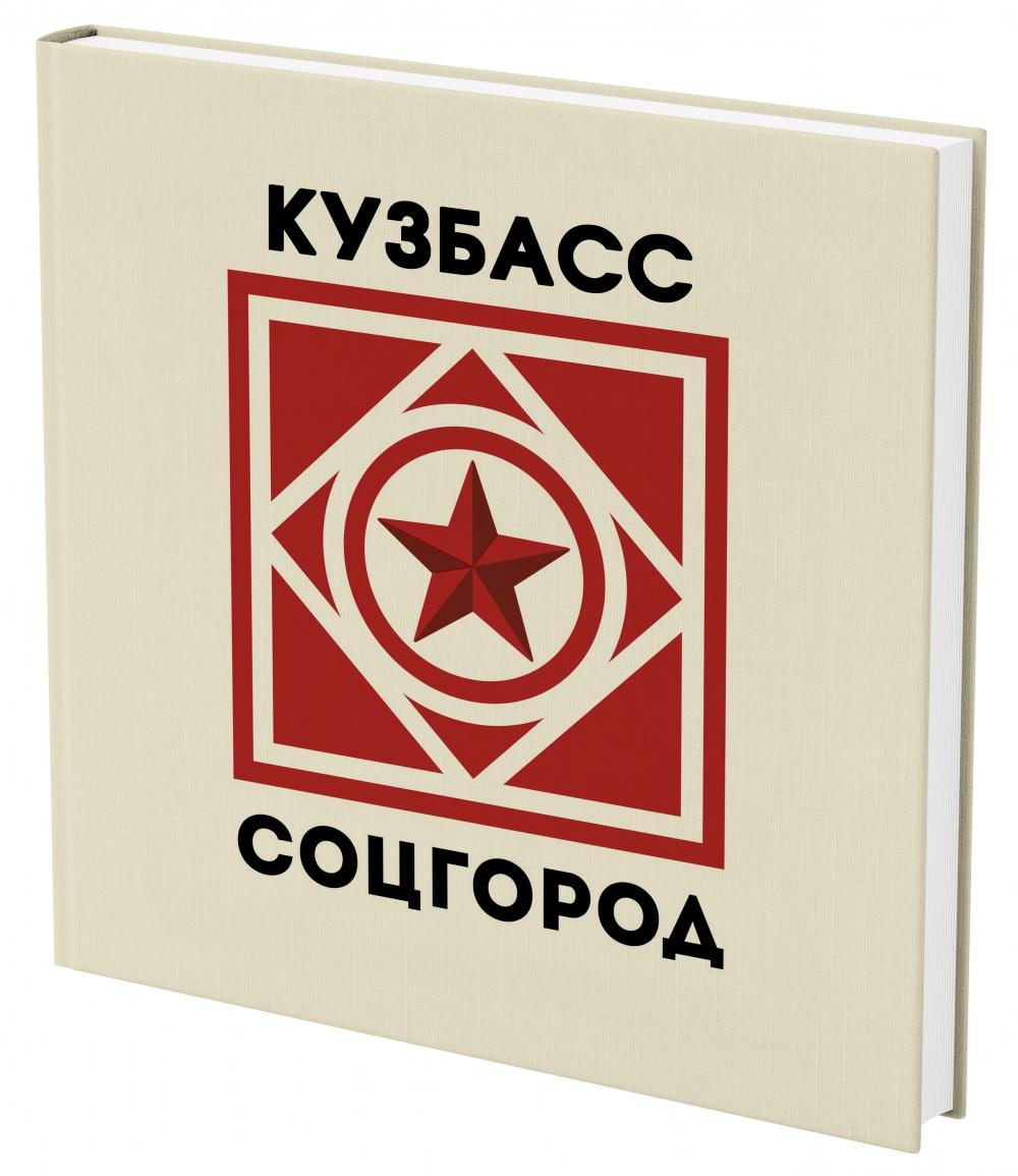 Эту книгу Павел Клепиков написал в мариинском централе, она посвящена 90-летию Кузнецкстроя и будет издана весной 2019 года при поддержке Кемеровского отделения ВООПИиК.