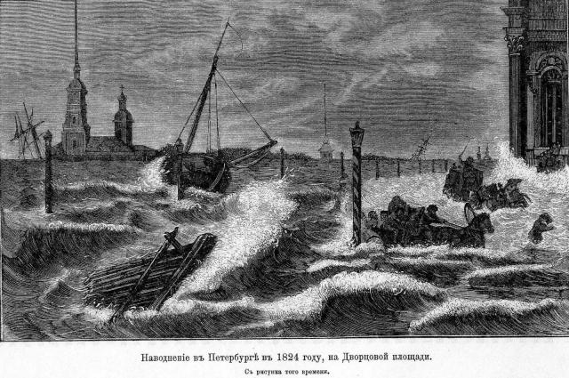Наводнение 1824 года — самое значительное и разрушительное наводнение за всю историю Санкт-Петербурга. Наводнение 1824 года — самое значительное и разрушительное наводнение за всю историю Санкт-Петербурга