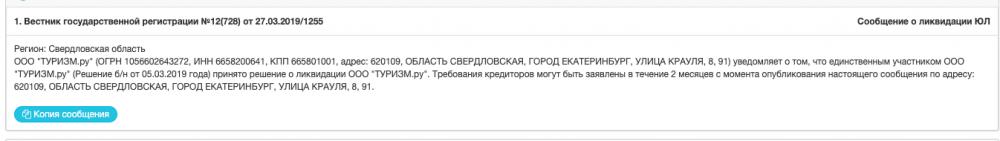 «ТУРИЗМ.ру» находится в процессе ликвидации