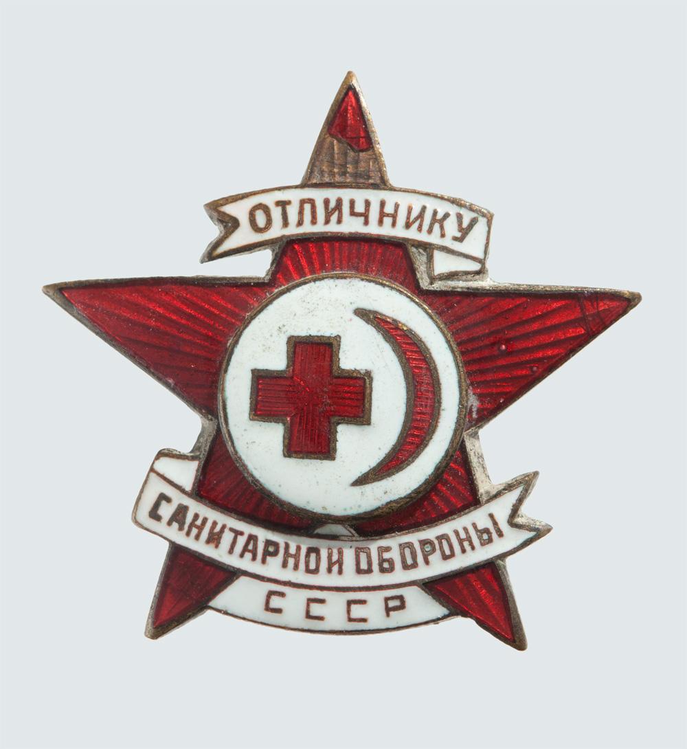 Нагрудный знак «Отличнику санитарной обороны»  СССР. 1930-е гг.