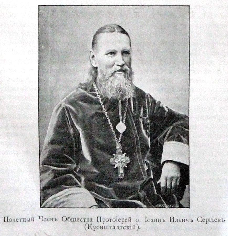 Почётный член «Казанского Общества Трезвости» И. И. Сергиев (Кронштадтский) (фото из журнала «Деятель» за декабрь 1898 г.)