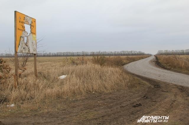 Указатель дороги в «Азов-Сити» на границе с Ростовской областью расстрелян охотниками.