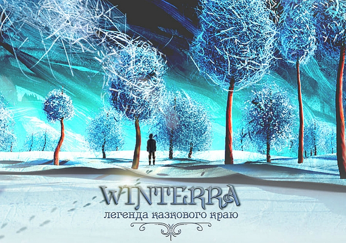 Зимнее шоу «Winterra. Легенда Казкового Краю»