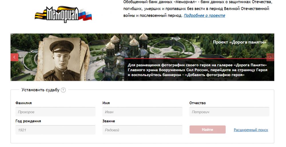 Скриншот с сайта «Мемориал».