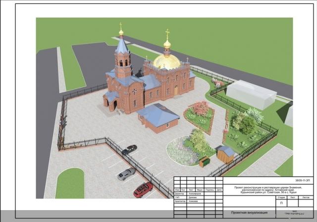Проект реконструкции церкви в селе Курья