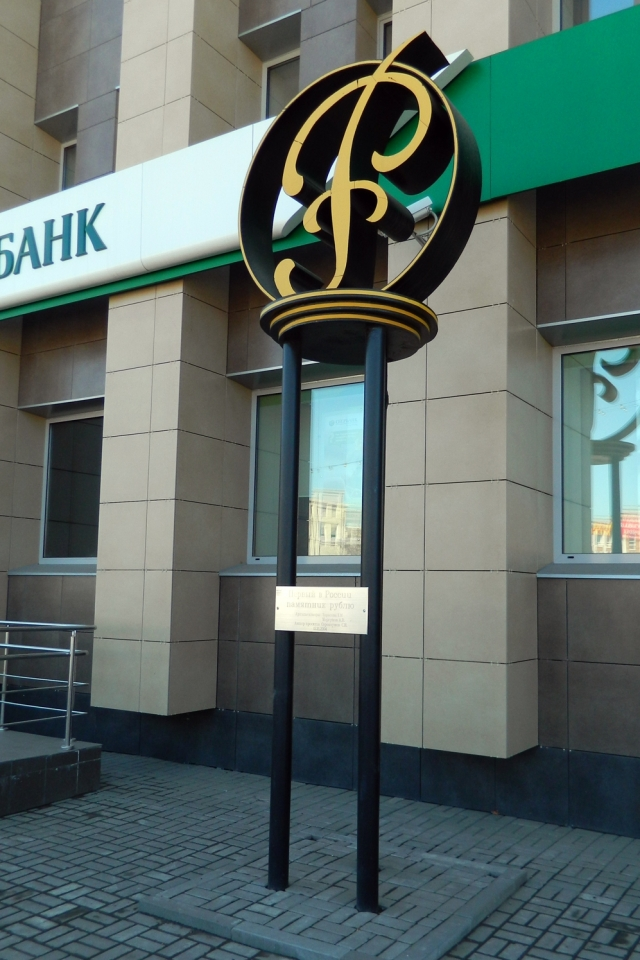 Памятник рублю в Димитровграде.