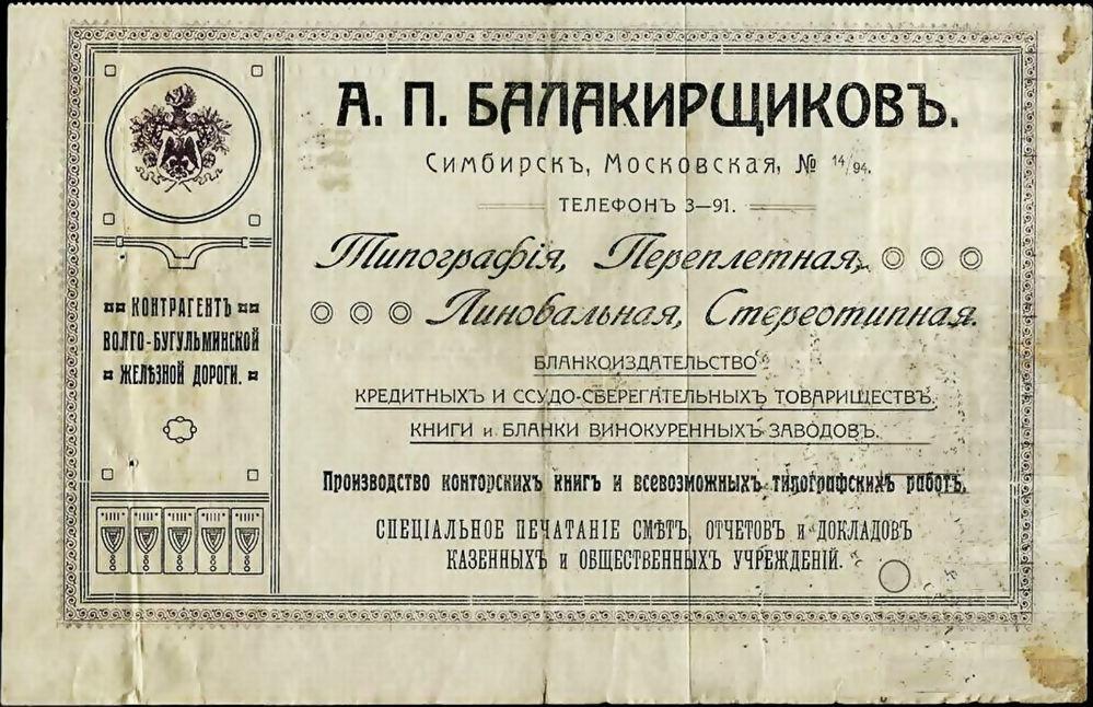 Рекламная листовка типографии Балакирщикова.