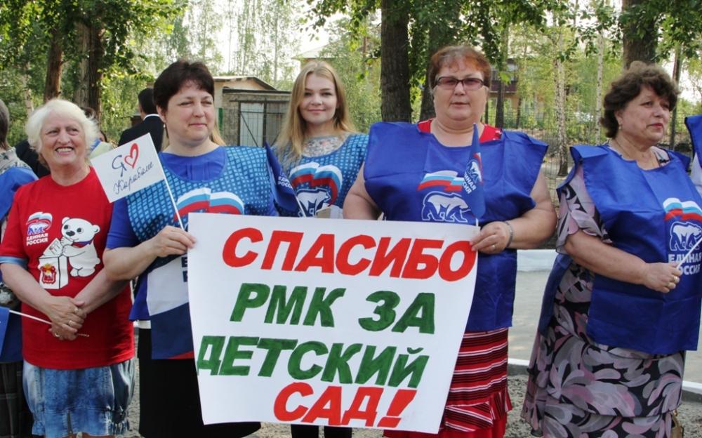 В городах и районах России и Казахстана, где работают предприятия РМК, население благодарит социально ориентированную компанию за добро, которое она делает для людей.