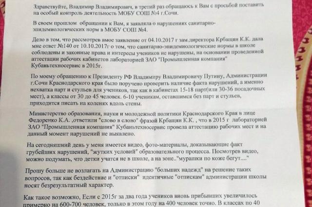 Фрагмент обращения сочинской учительницы к президенту России.