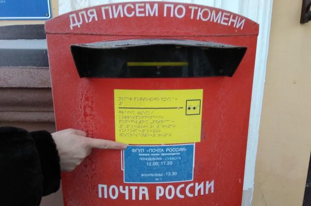 Красный ящик предназначен для тюменских адресатов, а синий для всех остальных.