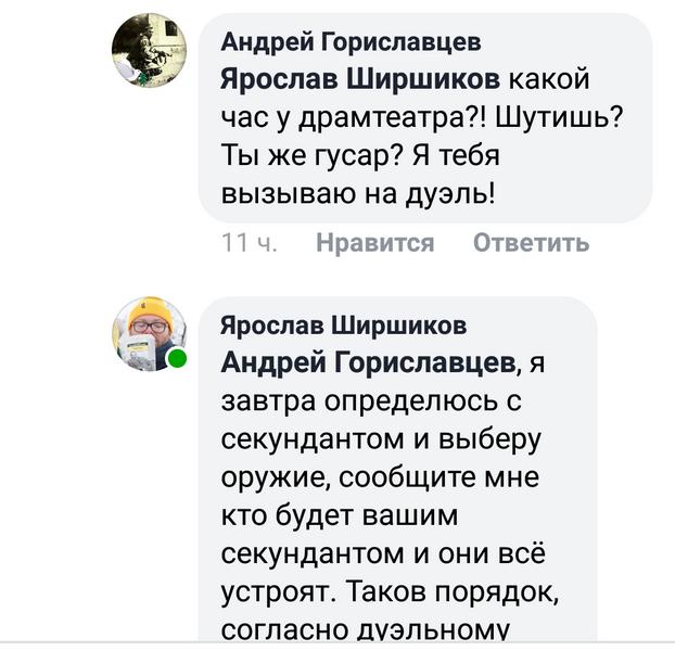 Депутат областного Заксобрания вызвал на дуэль гусара