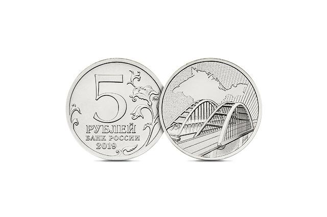 Памятная монета к 5-летию воссоединения Крыма с Россией.