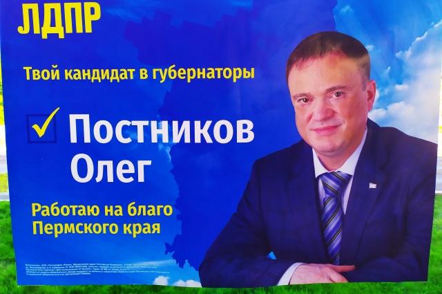 Олег Постников второй раз подряд занимает третье место на выборах губернатора Пермского края.