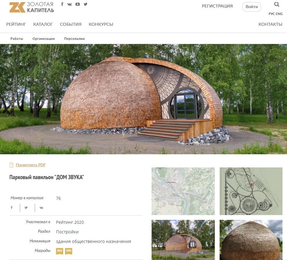 архитектурный рейтинг золотая капитель 2020