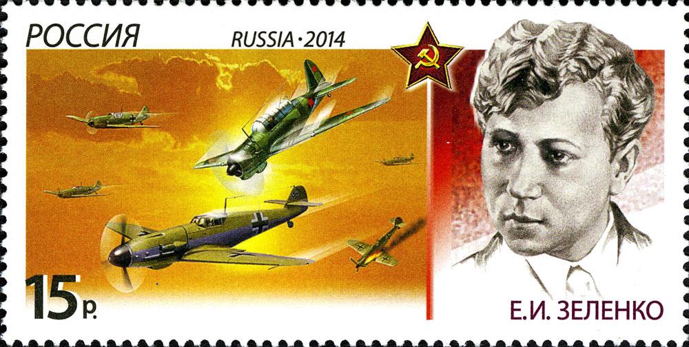 Почтовая марка России 2014 года.