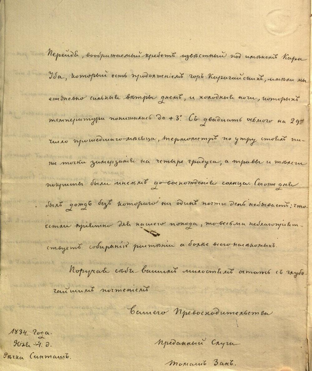Записки Томаша Зана.