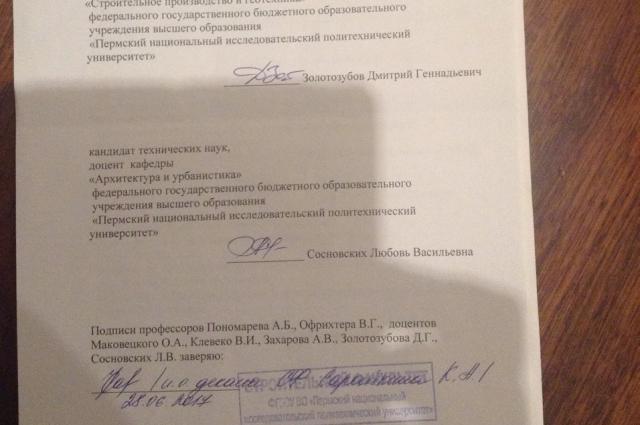 Одно из писем, написанных в поддержку Александра Богомолова коллегами-учёными.