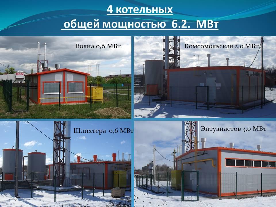 Перевод Ефремова на закрытую систему горячего водоснабжения обошелся более чем в 130 млн рублей.