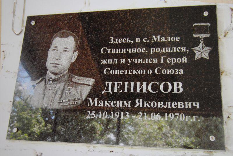 Мемориальная доска в честь уроженца села Героя Советского Союза Максима Денисова.