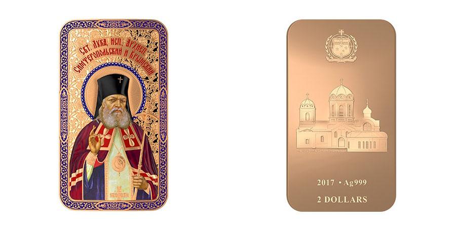 Монета «Святитель Лука Крымский»