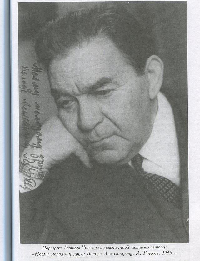 Утёсов подписал для Александрова свой портрет.