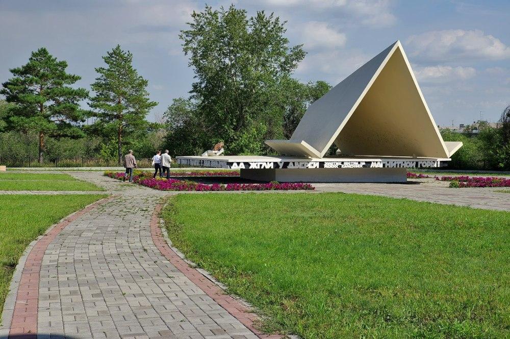 Первая палатка - памятник строителям Магнитки.