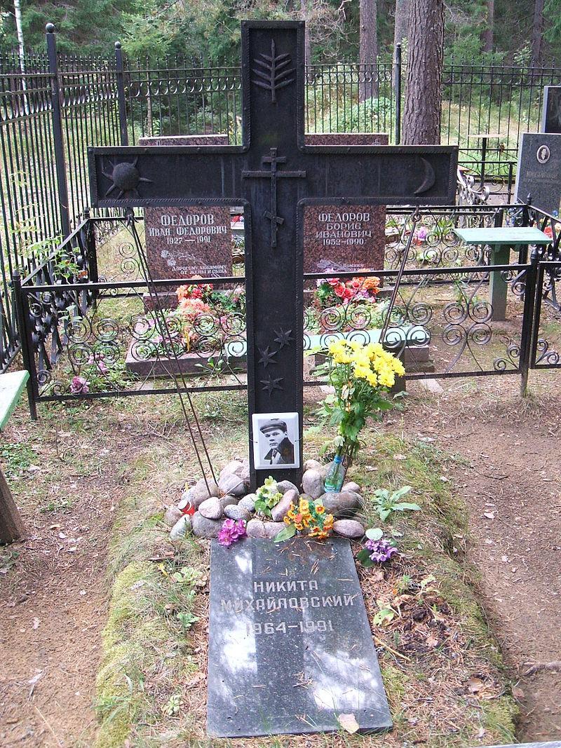 Могила Никиты Михайловского на Комаровском кладбище близ Санкт-Петербурга.