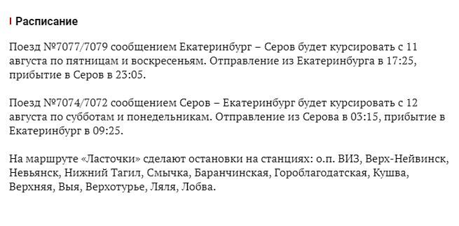 Расписание поездов Ласточка СвЖД