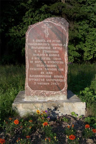 Закладной камень в память победы в Битве при Молодях в 1572 году