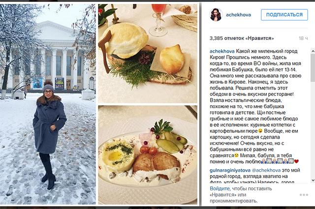 Анфиса Чехова поделилась впечатлениями о Кирове.