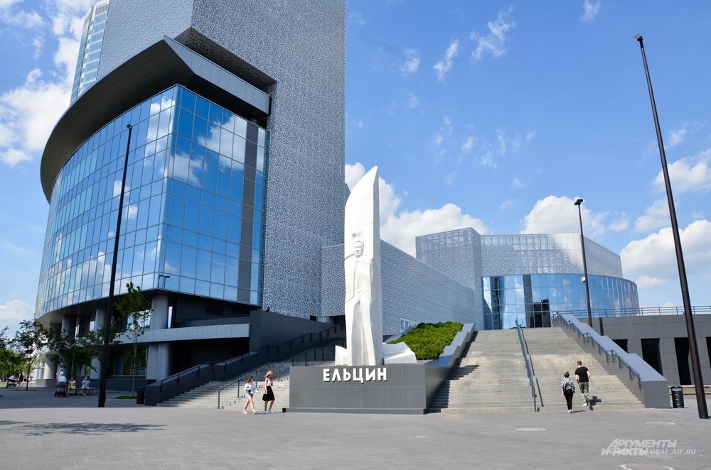 Ельцин Центр.