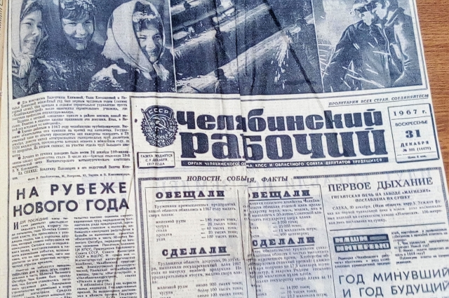 Статьи на первой полосе новогодней газеты посвящены производственным успехам.
